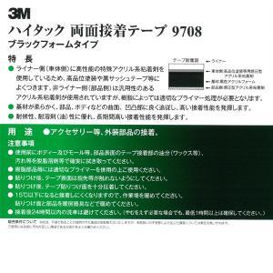 ハイタック両面テープ 9708 0.8mm厚 5mm幅 10M 2巻入り p-nsdpaint 06