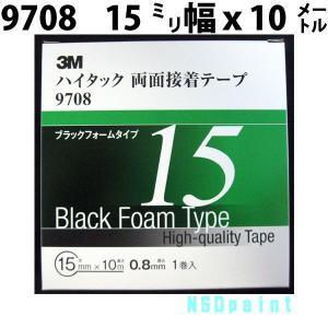 ハイタック両面テープ 9708 0.8mm厚 15mm幅 10M 1巻入り|p-nsdpaint