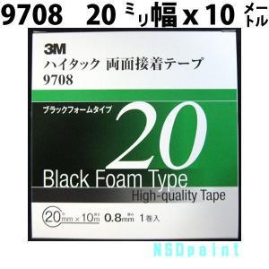 ハイタック両面テープ 9708 0.8mm厚 20mm幅 10M 1巻入り|p-nsdpaint