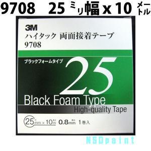 ハイタック両面テープ 9708 0.8mm厚 25mm幅 10M 1巻入り|p-nsdpaint