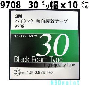 ハイタック両面テープ 9708 0.8mm厚 30mm幅 10M 1巻入り|p-nsdpaint