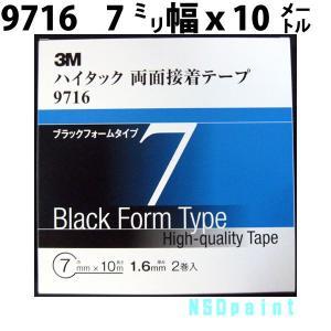 ハイタック両面テープ 9716 1.6mm厚 7mm幅 10M 2巻入り|p-nsdpaint