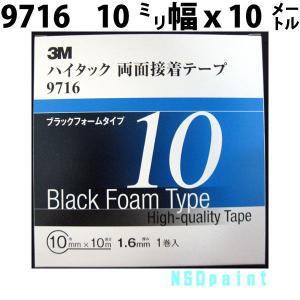 ハイタック両面テープ 9716 1.6mm厚 10mm幅 10M 1巻入り|p-nsdpaint