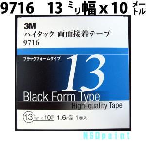 ハイタック両面テープ 9716 1.6mm厚 13mm幅 10M 1巻入り|p-nsdpaint