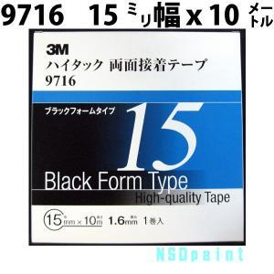 ハイタック両面テープ 9716 1.6mm厚 15mm幅 10M 1巻入り|p-nsdpaint