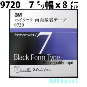 ハイタック両面テープ 9720 2.0mm厚 7mm幅 8M 2巻入り|p-nsdpaint