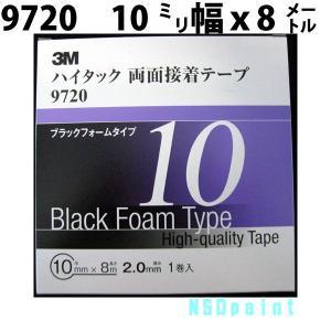 ハイタック両面テープ 9720 2.0mm厚 10mm幅 8M 1巻入り|p-nsdpaint