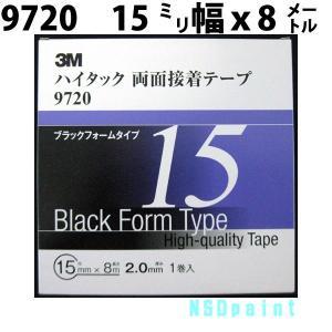 ハイタック両面テープ 9720 2.0mm厚 15mm幅 8M 1巻入り|p-nsdpaint