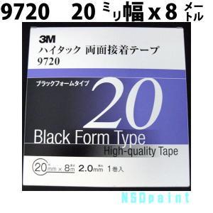 ハイタック両面テープ 9720 2.0mm厚 20mm幅 8M 1巻入り|p-nsdpaint