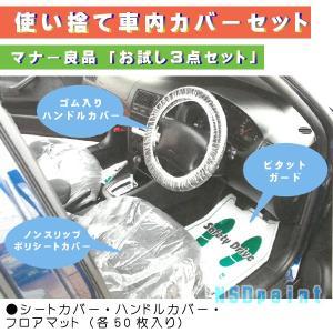 使い捨て車内カバー「マナー良品3点セット」 (シートカバー・フロアマット・ハンドルカバー各50枚入り)|p-nsdpaint