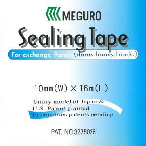 メグロ シーリングテープ 10mm幅 × 16M(1巻) p-nsdpaint