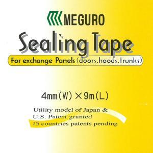 メグロ シーリングテープ 4mm幅 ×9M(1巻) p-nsdpaint