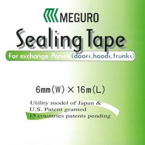 メグロ シーリングテープ 6mm幅×16M(1巻) p-nsdpaint