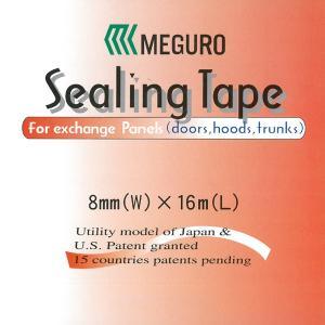 メグロ シーリングテープ 8mm幅 ×16M(1巻) p-nsdpaint