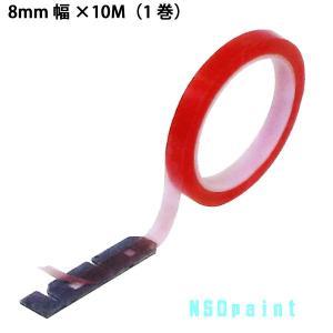 アタッチメントテープ  幅8mm×厚0.2mm×10M 1巻|p-nsdpaint