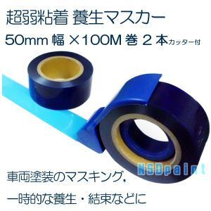 プロテクトマスカーS50 (50mm幅×100M巻) 2巻 カッター付セット|p-nsdpaint