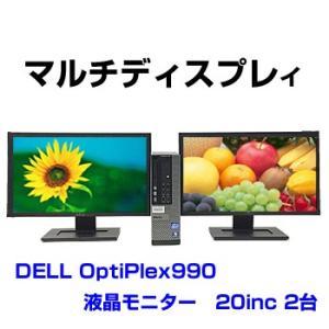中古マルチディスプレイ 液晶モニター2台 キーボード&マウス付 DELL OptiPlex 990 [D03S]-Win7 Core i7 3.4GHz メモリ8GB HD500GB  B0113D056|p-pal