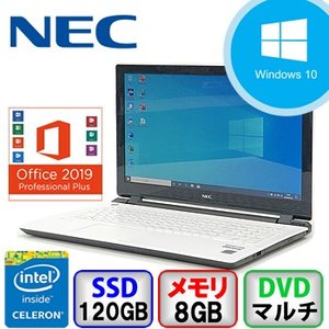 中古ノートパソコン Webカメラ Bluetooth NEC LaVie NS150/B Windows 10 Home 64bit Celeron 1.5GHz メモリ8GB 新品SSD120GB DVDマルチ office2019 Pro Pllus付 p-pal