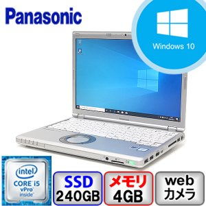 Aランク Panasonic Let's note CF-SZ5 Windows 10 Pro 64bit Core i5 メモリ4GB SSD240GB Webカメラ Bluetooth Office付 中古 ノート パソコン PC p-pal