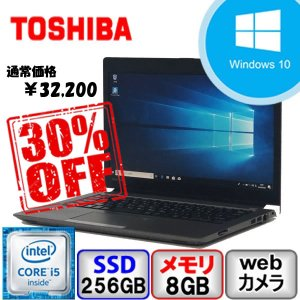 Bランク 東芝 dynabook R63/A Win10 Core i5 メモリ8GB SSD256GB Webカメラ Bluetooth Office付 中古 ノート パソコン PC|p-pal