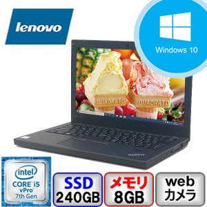 Aランク Lenovo ThinkPad X270 Win10 Core i5 メモリ8GB SSD240GB Webカメラ Bluetooth Office付 マウス付 中古 ノート パソコン PC|p-pal