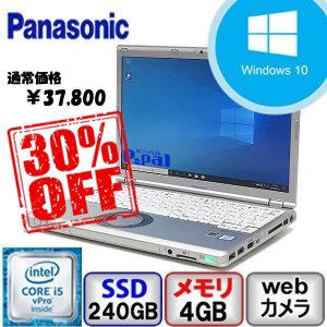Bランク Panasonic Let's note CF-SZ5 Win10 Core i5 メモリ4GB SSD240GB Webカメラ Bluetooth Office付 中古 ノート パソコン PC|p-pal