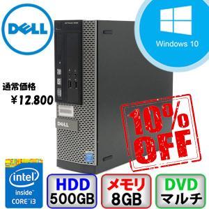 Bランク DELL OptiPlex 3020 D08S Win10 Core i3 メモリ8GB HD500GB DVD Office付 B2006D083 中古 デスクトップ パソコン PC p-pal
