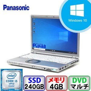 Bランク Panasonic Let's note CF-SZ5 Win10 Core i5 4GB 240GB DVD Webカメラ Bluetooth Office付 中古 ノート パソコン PC|p-pal
