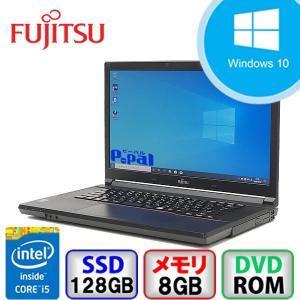 Bランク 富士通 LIFEBOOK A574/K Win10 Core i5 メモリ8GB SSD128GB DVD-ROM 15.6インチ Office付 中古 ノート パソコン PC|p-pal