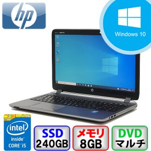 Bランク HP ProBook 450 G2 Win10 Core i5 メモリ8GB SSD240GB DVD Webカメラ Bluetooth Office付 中古 ノート パソコン PC|p-pal