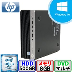Aランク HP ProDesk 600 G3 SFF Win10 Core i5 メモリ8GB HD500GB DVD Office付 B2008D006 中古 デスクトップ パソコン PC|p-pal