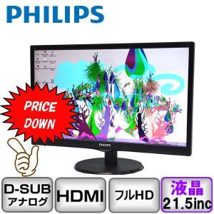Cランク Philips 223V5LHSB/11 アナログ[D-sub15] HDMI 21.5インチ B2008M041 中古 液晶 ディスプレイ|p-pal