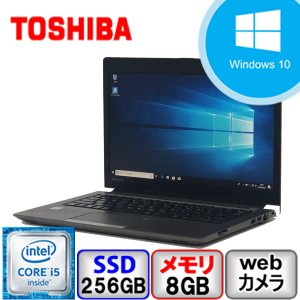 Bランク 東芝 dynabook R63/A Win10 Core i5 メモリ8GB SSD256GB Webカメラ Bluetooth Office付 中古 ノート パソコン PC|p-pal