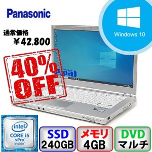 Cランク Panasonic Let's note CF-LX5 Win10 Core i5 メモリ4GB SSD240GB DVD Webカメラ Bluetooth Office付 中古 ノート パソコン PC|p-pal