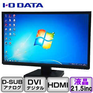 Bランク IODATE LCD-MF224EDB 1920x1080 アナログ[D-sub15] デジタル[DVI] HDMI 21.5インチ 中古 液晶 ディスプレイ|p-pal