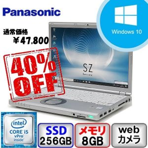 Bランク Panasonic Let's Note CF-SZ5 Win10 Pro 64bit Core i5 メモリ8GB SSD256GB Webカメラ Bluetooth Office付 中古 ノート パソコン PC|p-pal