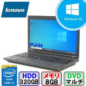 Lenovo ThinkPad L540 Win10 Core i5 メモリ8GB HD320GB DVD Bluetooth Office付 B2020N014 中古ノートパソコン|p-pal