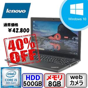 Cランク Lenovo ThinkPad L590 20Q8S0CA00 Win10 Pro 64bit Core i5 1.6GHz メモリ8GB HD500GB Webカメラ Bluetooth Office付 中古 ノート パソコン PC|p-pal