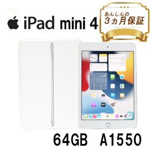 Bランク iPad mini4 Wi-Fi+Cellular au版 64GB A1550 MK732J/A 7.9インチ シルバー SIMロック解除済 アクティベーション解除済 白ロム 中古 タブレット Apple p-pal