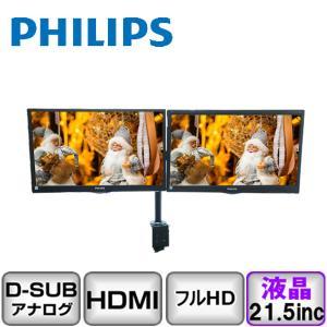 Bランク デュアルモニター 株 トレーダー用に便利 Philips 223V5LHSB/11 アナログ[D-sub15] HDMI 21.5インチ 新品モニターアーム付 2台 中古 液晶 ディスプレイ p-pal