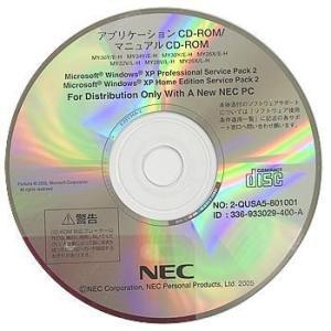 【代引き不可】ドライバディスク NEC XP アプリケーション マニュアルCD セキュリティチップ ユティリティCD VY11F BH-T VY10M BH-T VY10M BW-T NXapse2-2 p-pal
