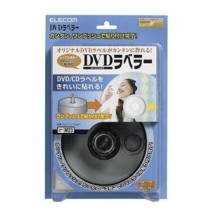 エレコム DVDラベラー EDT-DVDST p-park
