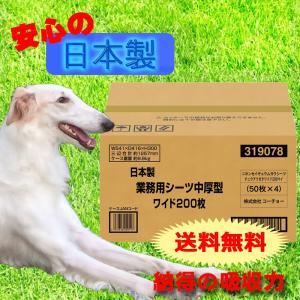 コーチョー 日本製 業務用シーツ中厚型 ワイド 200枚入  /ペットシート ペットシーツ お得