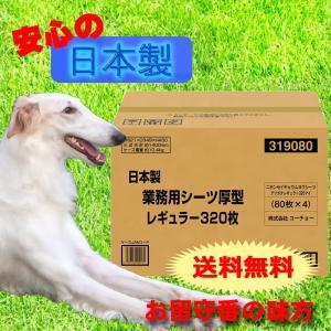 コーチョー 日本製 業務用シーツ厚型 レギュラー 320枚入 /ペットシート ペットシーツ お得
