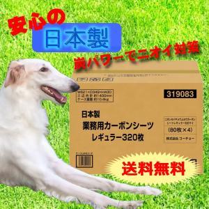 コーチョー 日本製 業務用シーツ カーボン レギュラー 320枚入 /ペットシート ペットシーツ お...