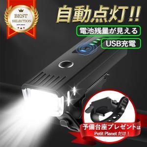 自転車ライト 自動点灯 オートライト センサーライト 防水 残量表示 USB 充電式 明るい 簡単 ...