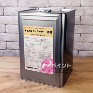 水性カチオンシーラー透明_15kg 日本ペイント 塗料