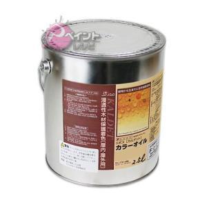 「塗料通販」<自然塗料> カルデット(室内、野外用カラー仕上げ)002~212_2.5L[リボス]*...