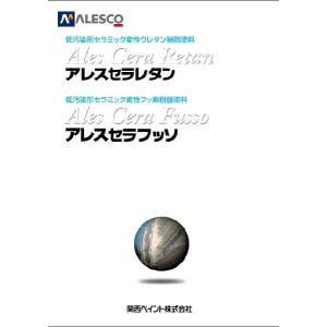 関西ペイント アレスセラレタン;白 16kgセット 塗料