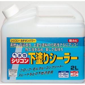 水性シリコン下塗りシーラー 2L ニッペホームプロダクツ 塗料
